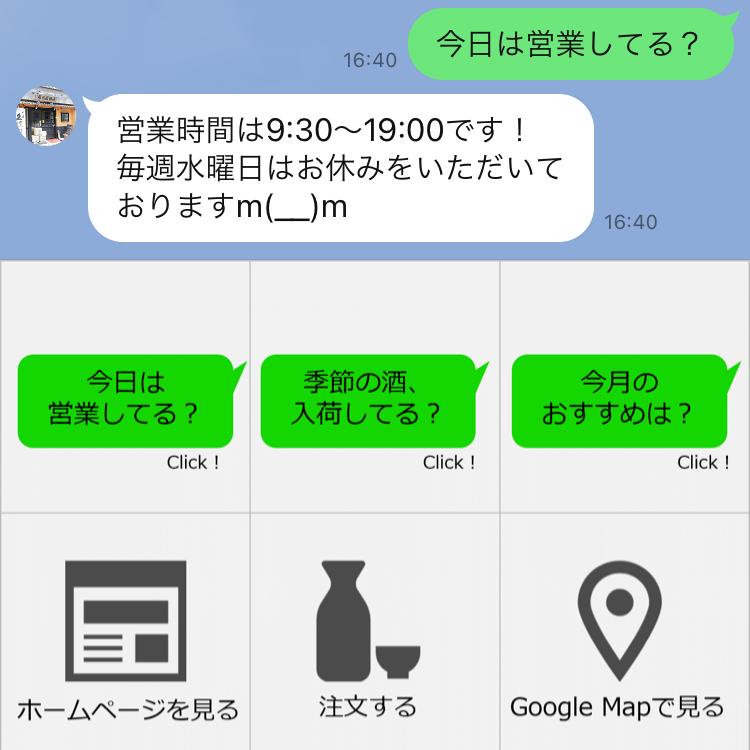 若松屋酒店 公式LINE