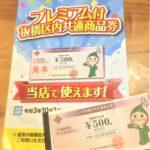 若松屋酒店、「プレミアム付き板橋区内共通商品券」使えます!