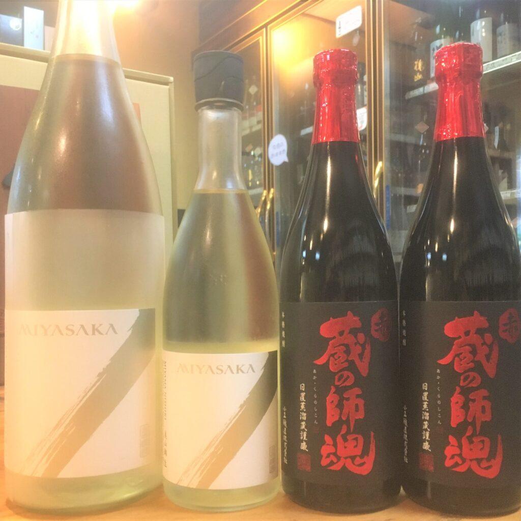 「みやさか美山錦 生原酒」「赤 蔵の師魂」残念ながら在庫限りで終売です。。