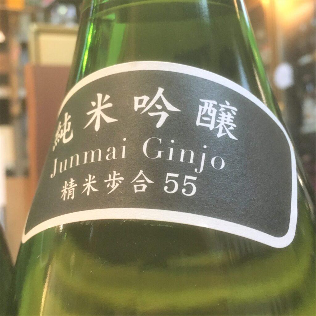 八海山 純米吟醸 55%