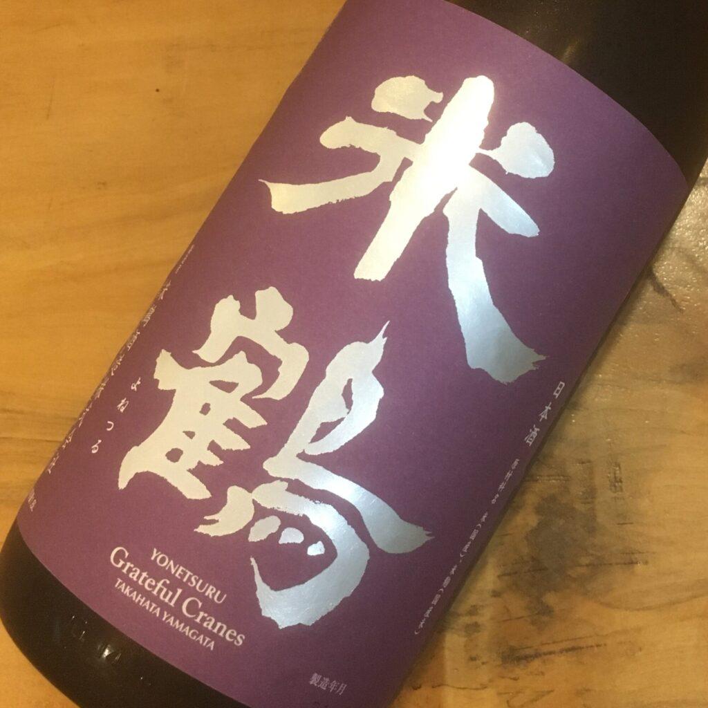 山形 米鶴(よねつる)辛口 磨き五割