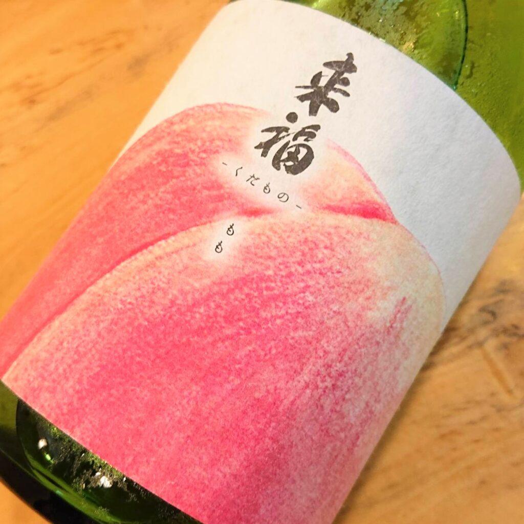 来福(らいふく)元祖くだもの もも 純米大吟醸 生